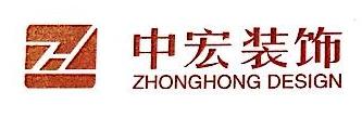 深圳市中宏建筑装饰设计工程有限公司 最新采购和商业信息