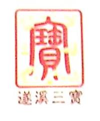 广东遂溪三宝文化食品有限公司 最新采购和商业信息