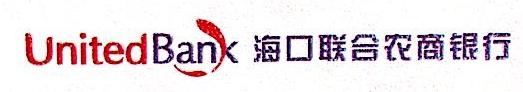 海口联合农村商业银行股份有限公司 最新采购和商业信息