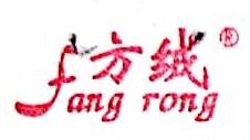 内蒙古方绒纺织有限公司