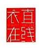 杭州衣直在线科技有限公司