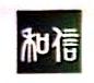 广东和信健康科技有限公司