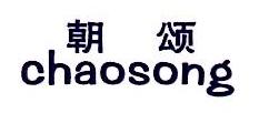 江西朝颂精密工业模具有限公司 最新采购和商业信息