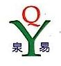 上海泉易实业有限公司 最新采购和商业信息