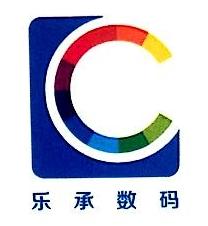 湖南乐承数码科技有限公司 最新采购和商业信息