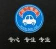 四川畅网汽车服务有限公司 最新采购和商业信息