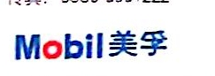 潍坊市鲁油经贸有限公司