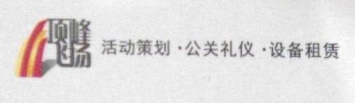 天津顶峰飞扬广告策划有限公司