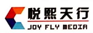 天津悦熙天行广告有限公司 最新采购和商业信息
