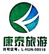 张家界康泰国际旅行社有限公司 最新采购和商业信息