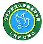 辽宁友好文化传媒有限公司 最新采购和商业信息