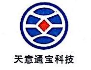 深圳天意通宝科技信息有限公司 最新采购和商业信息
