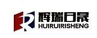 北京辉瑞日晟建筑装饰工程有限公司 最新采购和商业信息