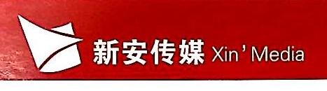 北京新安世纪文化传媒有限公司 最新采购和商业信息