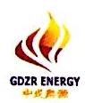 广东中戎能源有限公司 最新采购和商业信息