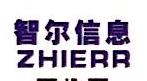 重庆智尔信息技术有限公司