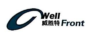 北京威胜远行电子有限公司 最新采购和商业信息