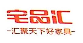 江西宅品汇实业有限公司 最新采购和商业信息