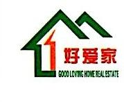 深圳市好爱家房地产经纪有限公司