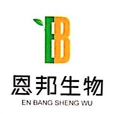 长沙恩邦生物科技有限公司
