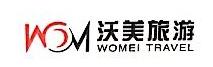 北京沃美旅行社有限公司 最新采购和商业信息