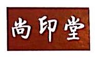 石家庄尚印堂印刷物资有限公司 最新采购和商业信息