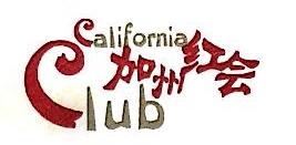 青岛加州红餐饮娱乐有限公司 最新采购和商业信息
