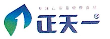 贵州正天一健康产品有限公司 最新采购和商业信息