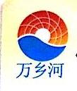 广西万乡河贸易发展有限公司 最新采购和商业信息