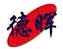 东莞市德晖金属材料有限公司 最新采购和商业信息