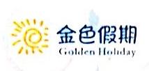 南通金色假期国际旅行社有限公司