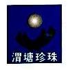 苏州中国珍珠宝石城有限公司