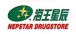 福州海王星辰健康药房连锁有限公司