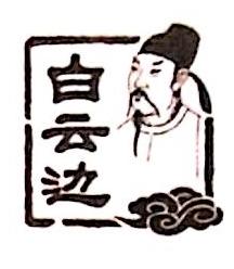 天津白云边酒品销售有限公司