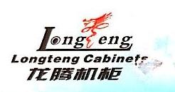 郑州龙腾电子机柜有限公司 最新采购和商业信息