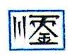 肇庆市顺金再生资源有限公司 最新采购和商业信息