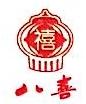 青州八喜国际旅行社有限公司