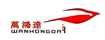深圳市万鸿达汽车销售有限公司 最新采购和商业信息