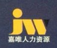 天津市嘉唯人力资源服务有限公司 最新采购和商业信息