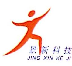 深圳市景新健身产品有限公司 最新采购和商业信息