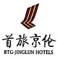 北京首旅京伦酒店管理有限公司 最新采购和商业信息