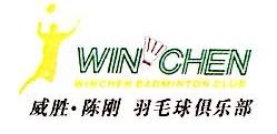 杭州威胜体育文化传播有限公司 最新采购和商业信息