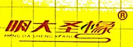 南昌明大橡胶有限公司