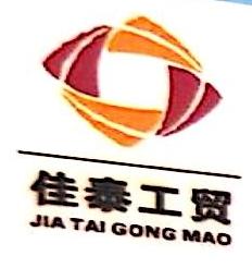 百色明泰铁合金有限公司 最新采购和商业信息