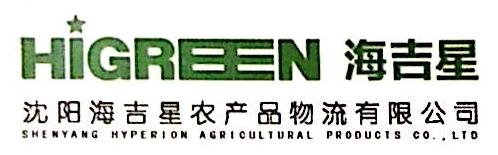沈阳海吉星农产品物流有限公司 最新采购和商业信息