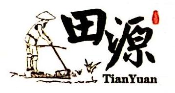 上海田源电子商务有限公司