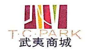 南京武夷房地产开发有限公司