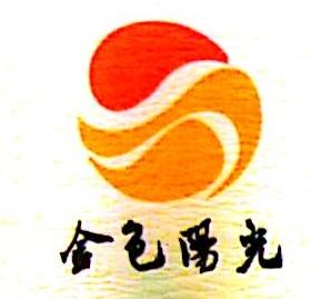 海南金色阳光投资有限公司 最新采购和商业信息