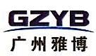 广州市雅博生物科技有限公司