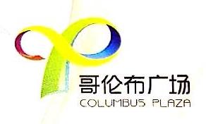 铁岭市哥伦布置业有限公司 最新采购和商业信息